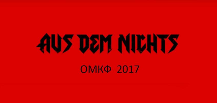 ОМКФ 2017. На пределе